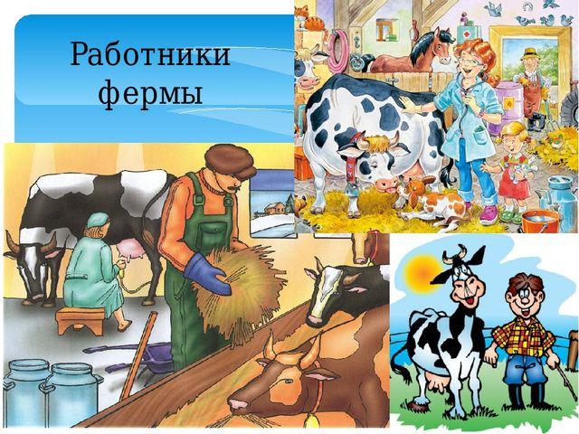 Работники фермы