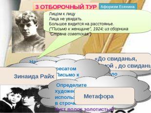 3 ОТБОРОЧНЫЙ ТУР Афоризм Есенина «До свиданья, друг мой , до свиданья» Зинаид