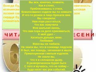 Всегда будет привлекать сердца людей человечность есенинских стихов, сила его