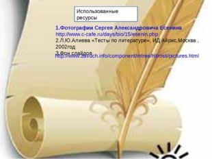 Использованные ресурсы 1.Фотографии Сергея Александровича Есенина http://www.