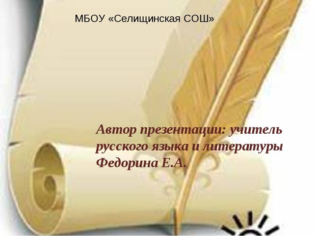 Автор презентации: учитель русского языка и литературы Федорина Е.А. МБОУ «Се...