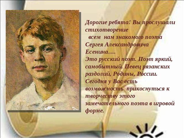 Дорогие ребята! Вы прослушали стихотворение всем нам знакомого поэта Сергея А...