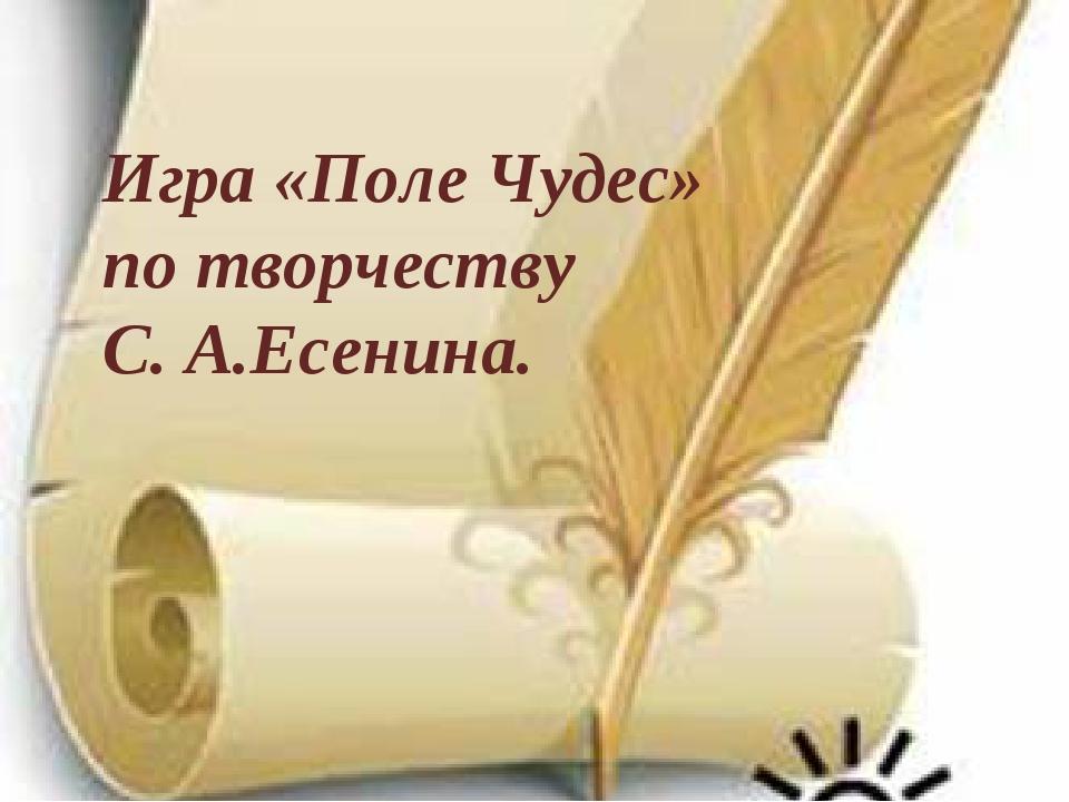 Игра «Поле Чудес» по творчеству С. А.Есенина.