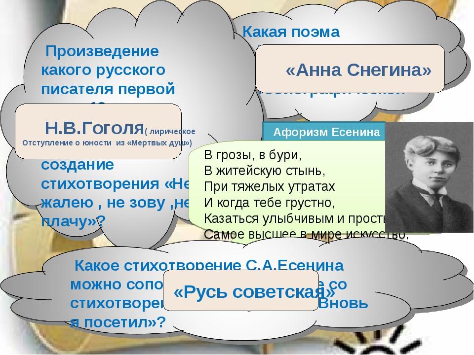 2 ОТБОРОЧНЫЙ ТУР «Анна Снегина» Н.В.Гоголя( лирическое Отступление о юности и...