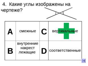 4. Какие углы изображены на чертеже? А смежные C вертикальные Bвнутренни