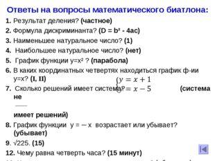 Ответы на вопросы математического биатлона: 1. Результат деления? (частное) 2