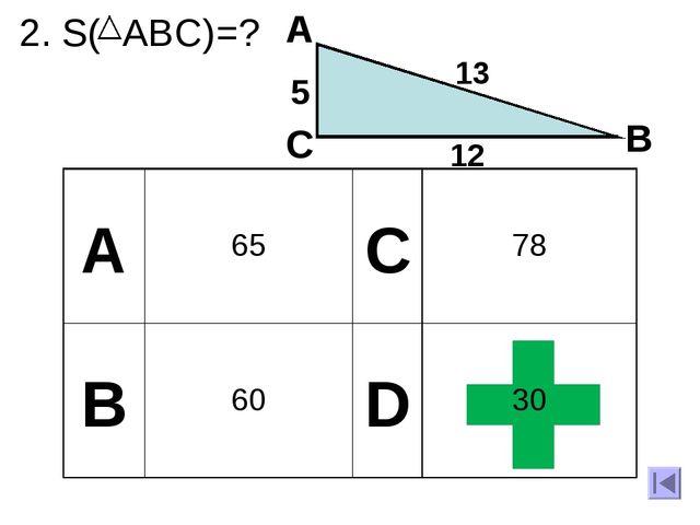 2. S( ABC)=? B C A 5 12 13 А 65 C 78 B 60 D 30
