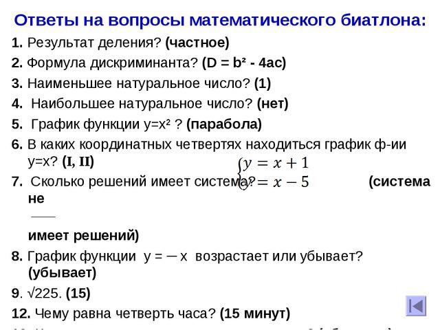 Ответы на вопросы математического биатлона: 1. Результат деления? (частное) 2...