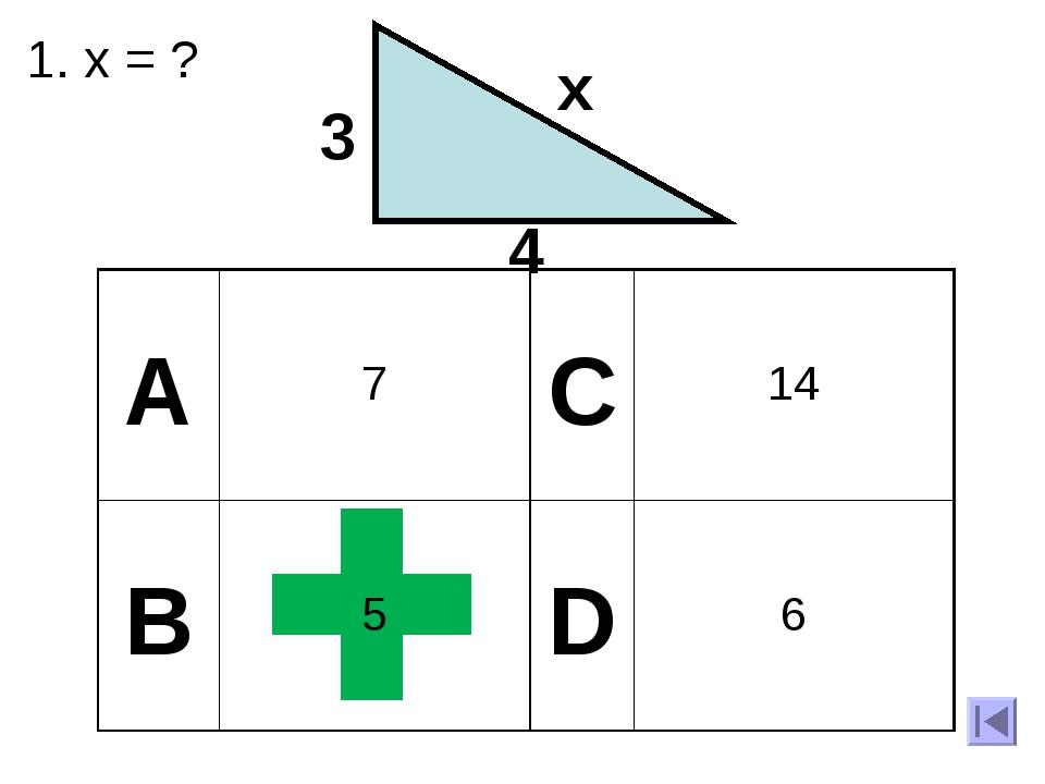 1. х = ? 3 4 x А 7 C 14 B 5 D 6