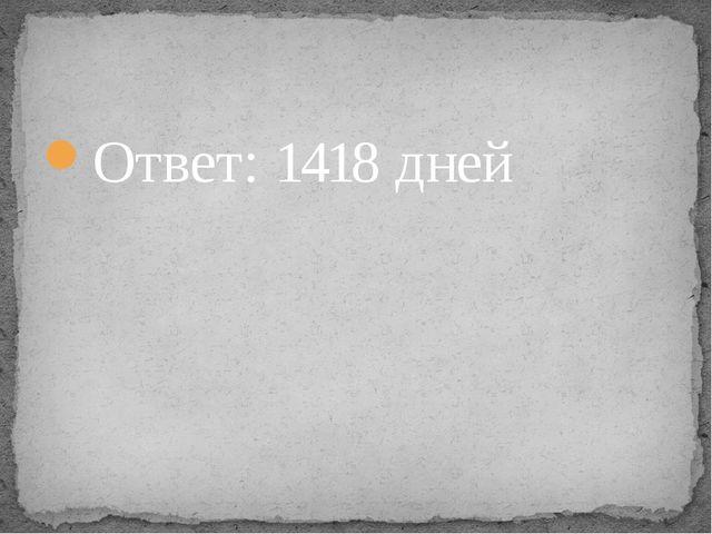 Ответ: 1418 дней