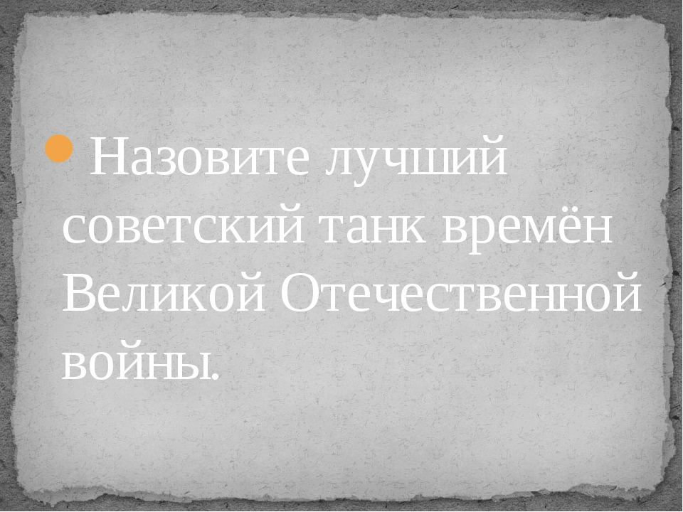 Назовите лучший советский танк времён Великой Отечественной войны.