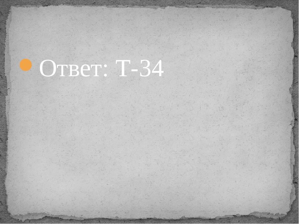Ответ: Т-34