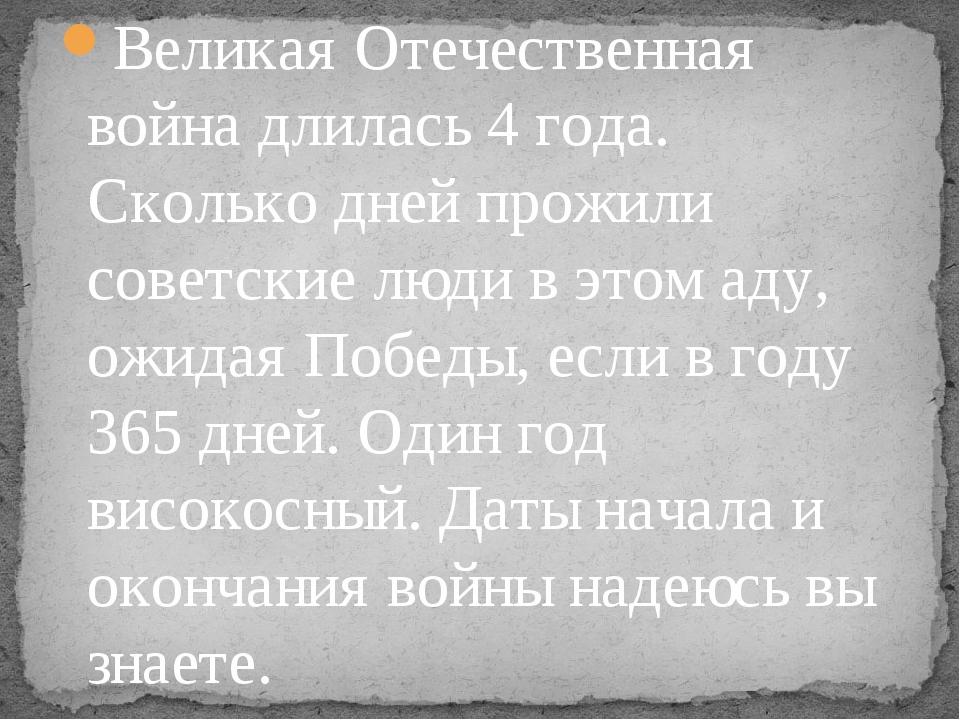 Великая Отечественная война длилась 4 года. Сколько дней прожили советские лю...