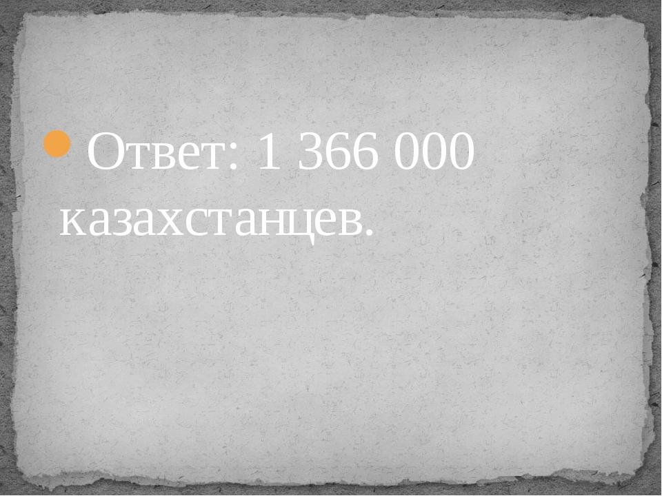 Ответ: 1 366 000 казахстанцев.