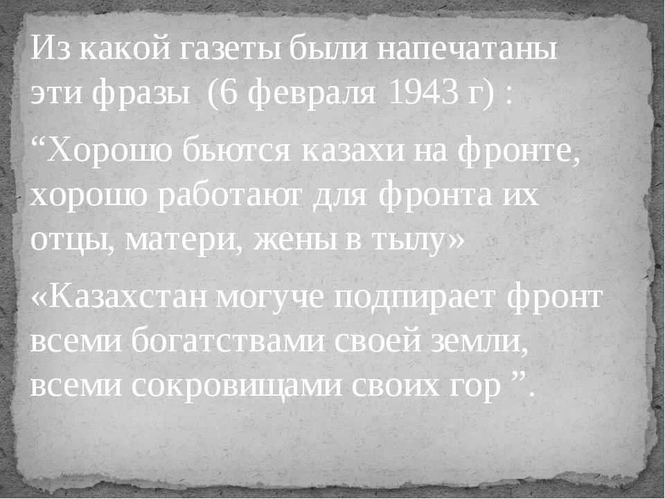 """Из какой газеты были напечатаны эти фразы (6 февраля 1943 г) : """"Хорошо бьются..."""