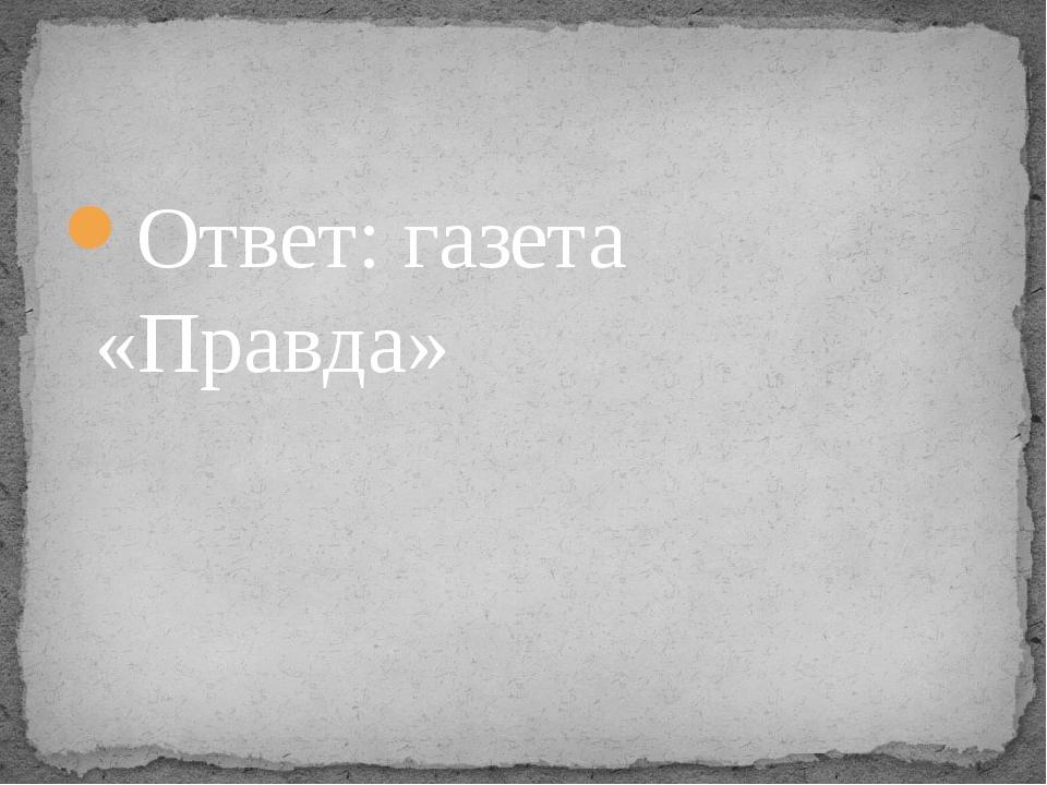 Ответ: газета «Правда»