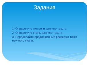 Задания 1. Определите тип речи данного текста 2. Определите стиль данного тек