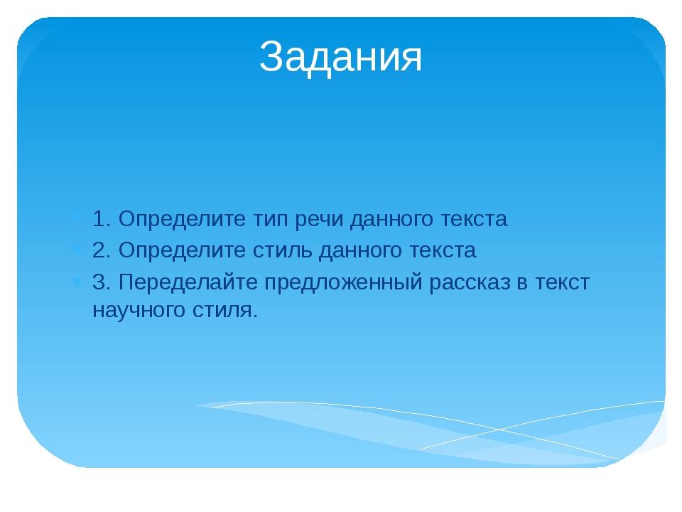 Задания 1. Определите тип речи данного текста 2. Определите стиль данного тек...