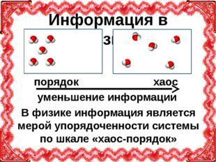 Информация в физике порядок хаос уменьшение информации В физике информация яв