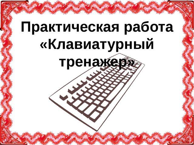 Практическая работа «Клавиатурный тренажер»