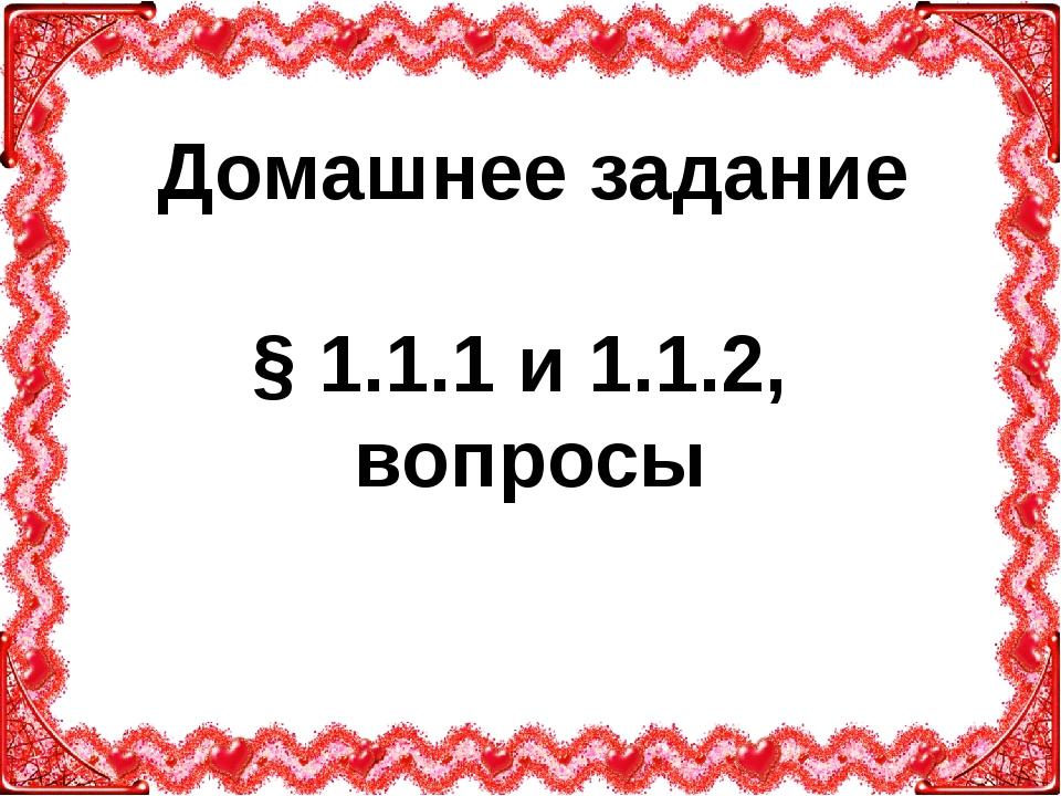 Домашнее задание § 1.1.1 и 1.1.2, вопросы