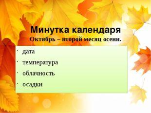 Минутка календаря Октябрь – второй месяц осени. дата температура облачность