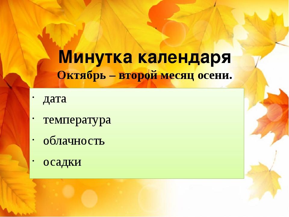 Минутка календаря Октябрь – второй месяц осени. дата температура облачность...