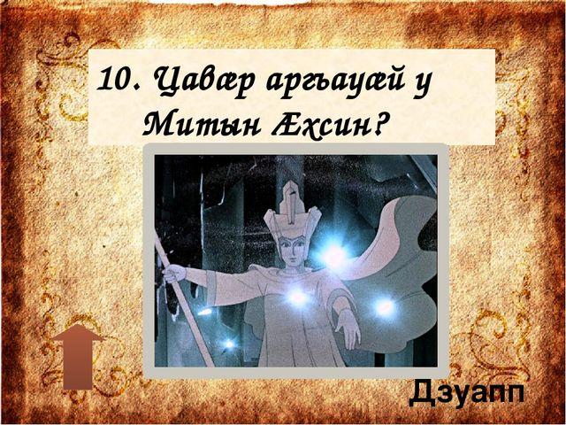 13. Цæмæ бæллыдысты Зæлинæ æмæ йæ мад Мæскуыйы? Дзуапп