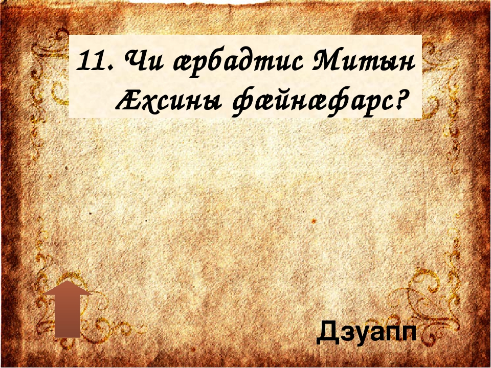 14. Цас фесты Зæлинæ æмæ йæ мад Мæскуйы?