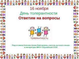 Подготовила Князева Алена Викторовна, учитель русского языка и литературы МКО