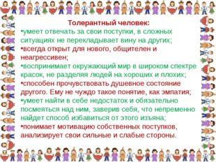 Толерантный человек: умеет отвечать за свои поступки, в сложных ситуациях не
