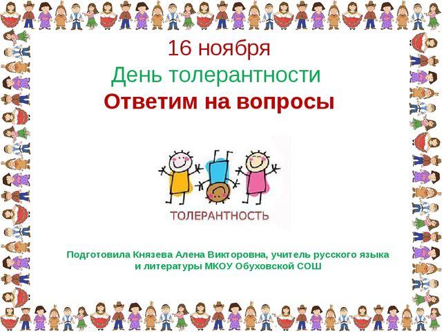 Подготовила Князева Алена Викторовна, учитель русского языка и литературы МКО...