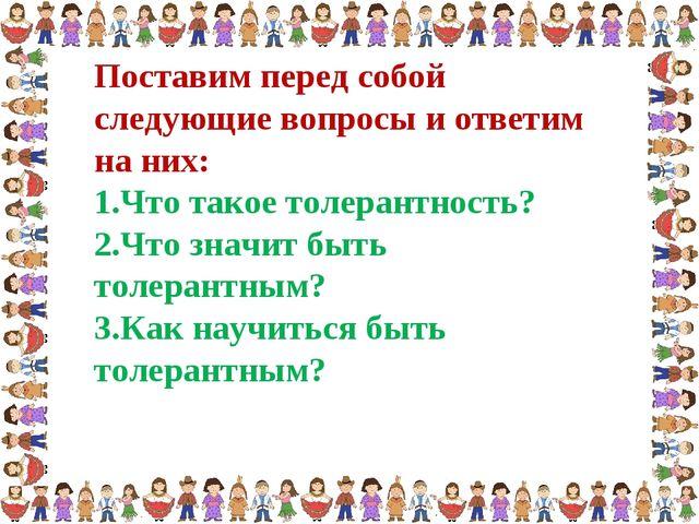 Поставим перед собой следующие вопросы и ответим на них: Что такое толерантно...