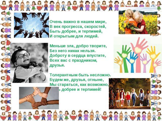 Очень важно в нашем мире, В век прогресса, скоростей, Быть добрее, и терпимей...