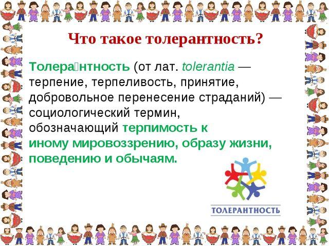 Что такое толерантность? Толера́нтность(отлат.tolerantia— терпение, терпе...