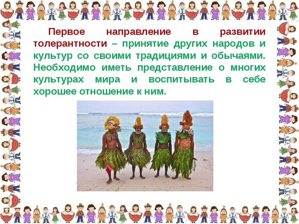 Первое направление в развитии толерантности – принятие других народов и культ...