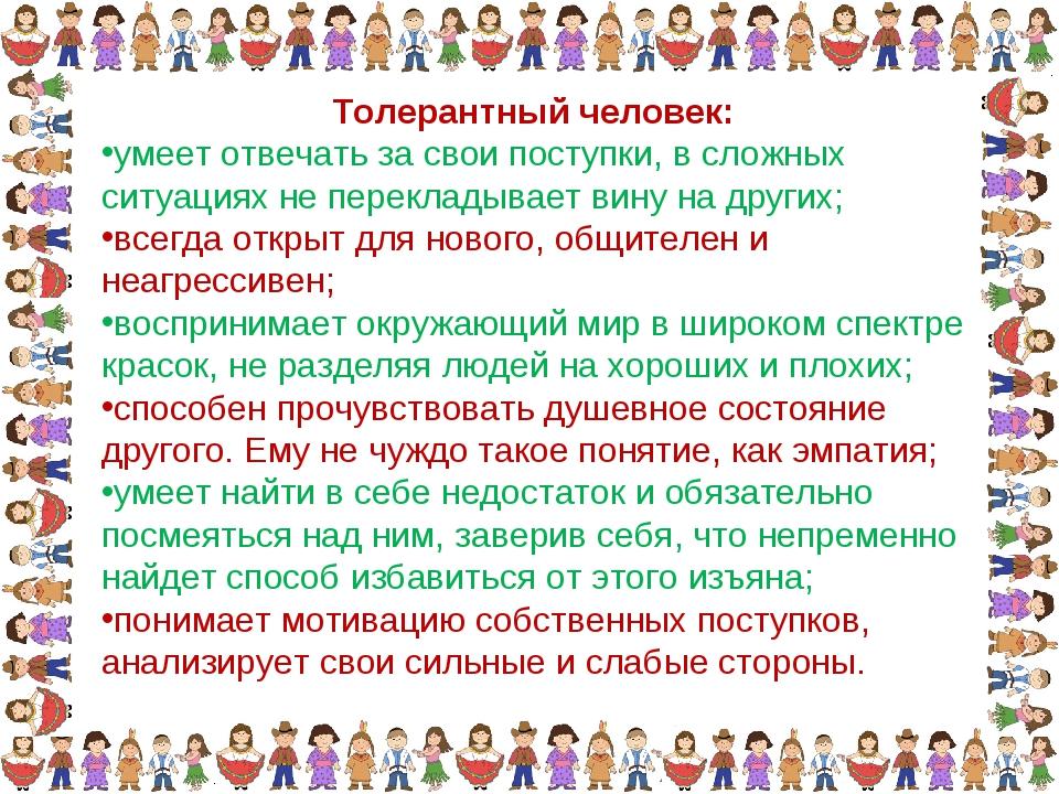 Толерантный человек: умеет отвечать за свои поступки, в сложных ситуациях не...