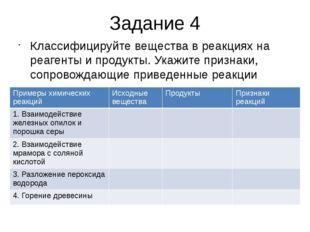Задание 4 Классифицируйте вещества в реакциях на реагенты и продукты. Укажите