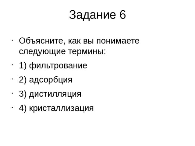 Задание 6 Объясните, как вы понимаете следующие термины: 1) фильтрование 2) а...