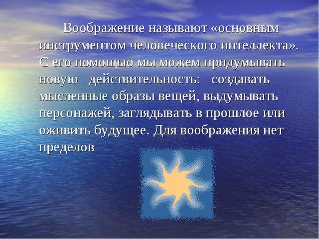 Воображение называют «основным инструментом человеческого интеллекта». С его...