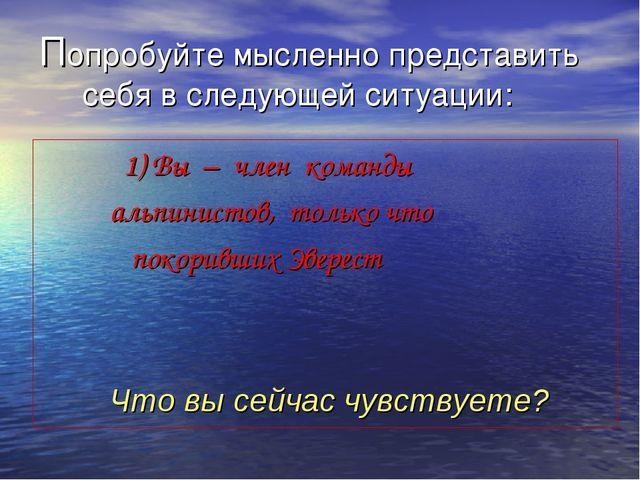Попробуйте мысленно представить себя в следующей ситуации: 1) Вы – член коман...