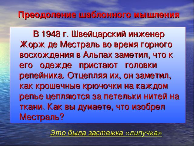 Преодоление шаблонного мышления В 1948 г. Швейцарский инженер Жорж де Местрал...