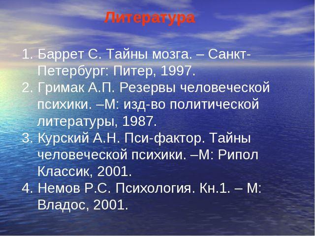 Литература 1. Баррет С. Тайны мозга. – Санкт- Петербург: Питер, 1997. 2. Гри...