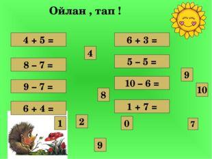 4 + 5 = 9 – 7 = 8 – 7 = 6 + 4 = 10 – 6 = 5 – 5 = 6 + 3 = 1 + 7 = 8 4 0 9 10 2