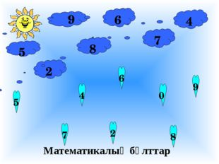 5 2 8 6 7 4 5 7 4 2 6 8 9 9 0 Математикалық бұлттар