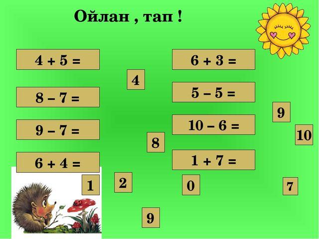 4 + 5 = 9 – 7 = 8 – 7 = 6 + 4 = 10 – 6 = 5 – 5 = 6 + 3 = 1 + 7 = 8 4 0 9 10 2...