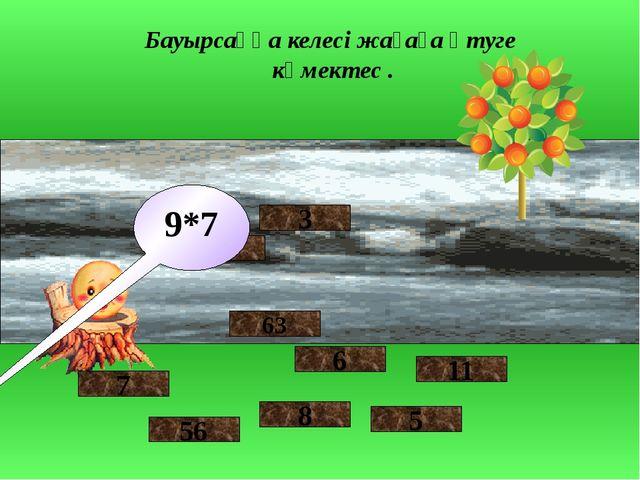 Бауырсаққа келесі жағаға өтуге көмектес . 7 56 3 9 8 6 63 9*7 5 11