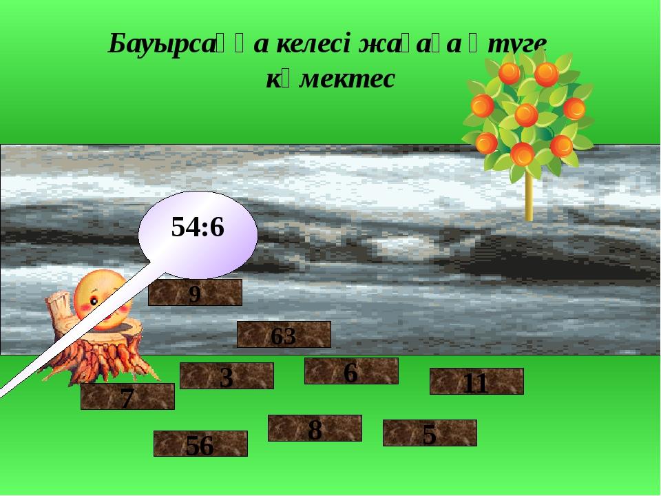 Бауырсаққа келесі жағаға өтуге көмектес 7 56 3 9 8 6 63 54:6 5 11
