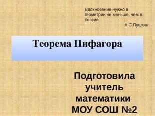 Теорема Пифагора Подготовила учитель математики МОУ СОШ №2 г.Беслана Правобер