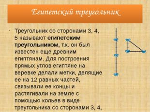 Египетский треугольник Треугольник со сторонами 3, 4, 5 называют египетским т
